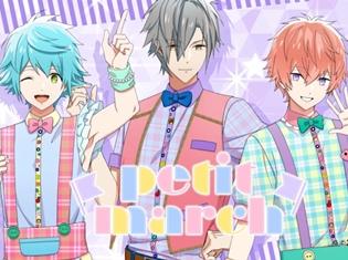 Rejet初のアプリゲーム『スタレボ☆彡 88星座のアイドル革命』petit march待望のユニットソングMVを公開!