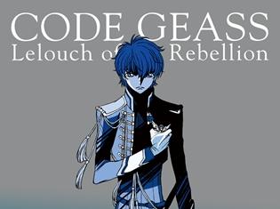 『コードギアス 反逆のルルーシュⅡ 叛道』が2018年2月10日に公開決定! 谷口監督と大河内さんの『Ⅰ 興動』公開記念コメントも到着!