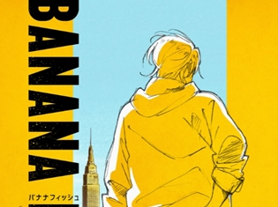 """名作コミック『BANANA FISH』が、2018年フジテレビ""""ノイタミナ""""でアニメ化決定! 監督は『Free!』の内海紘子氏に"""