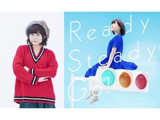 水瀬いのりさん、5thシングル「Ready Steady Go!」ジャケ写公開! 込められた想いとc/wタイトルも明らかに