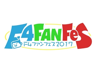 """『アンジュ』『オルサガ』『マギレコ』の人気3タイトルが集結する""""f4ファンフェスティバル""""が開催決定! ステージイベント観覧応募も開始"""