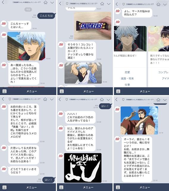 『銀魂』LINEアカウント「万事屋銀ちゃん AI相談室 byスニッカーズ(R)」、2週間で友達数が約2万人! 「隠しキーワード」であのキャラも登場
