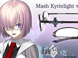 『Fate/Grand Order』マシュ・キリエライトをイメージした眼鏡が登場! 初回生産特典は「フォウくん眼鏡拭き」!
