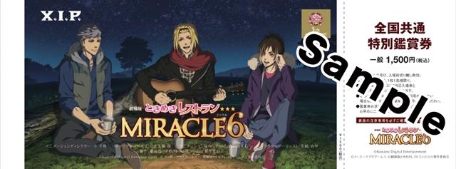 『劇場版ときめきレストラン☆☆☆ MIRACLE6』公開日は2018年2月10日に決定! 特報・あらすじ・AGF情報も到着