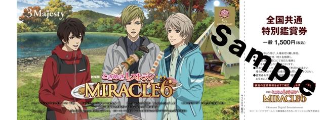 『劇場版ときめきレストラン☆☆☆ MIRACLE6』公開日は2018年2月10日に決定! 特報・あらすじ・AGF情報も到着の画像-3