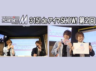 【独占】アイドルマスター SideM『315! deアイマSHOW!』第2回レポート! ゲスト:Beit・渡辺みのり役高塚智人さん