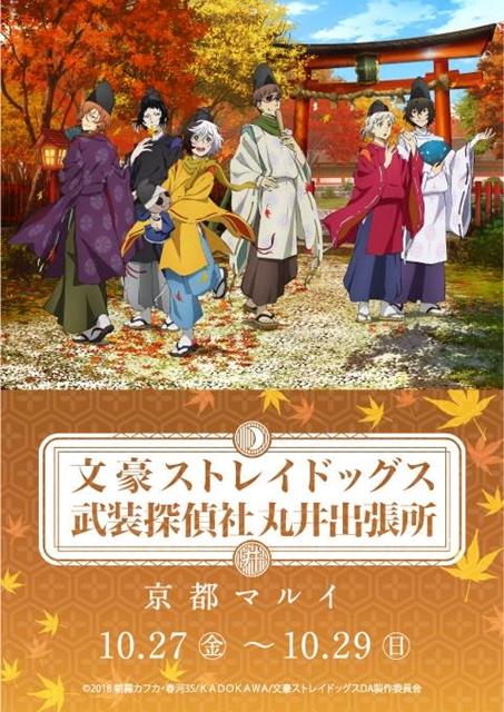 文ストのイベントショップが京都マルイに期間限定で登場 ショップ
