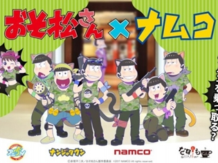 6つ子のニートたちが壮大なナムコ乗っ取り計画を開始! 『おそ松さん』×ナムコ キャンペーン開催決定!