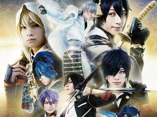 DVD&BD「舞台『刀剣乱舞』義伝 暁の独眼竜」、オリコンランキングでシリーズ初の同時総合1位を獲得! 最高の初週売上も記録