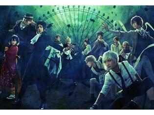 舞台「文豪ストレイドッグス」オールキャストによるメインビジュアル完成! 東京公演千穐楽では、ライブビューイングも実施に