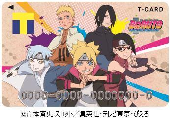 『BORUTO-ボルト-』ナルトとボルトが親子で登場する「Tカード」が、11月1日TSUTAYA店頭で発行決定!