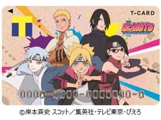 『BORUTO-ボルト-』ナルトとボルトが親子で登場する「Tカード」が、11月1日TSUTAYA店頭で発行決定! ネットでの注文も受付中