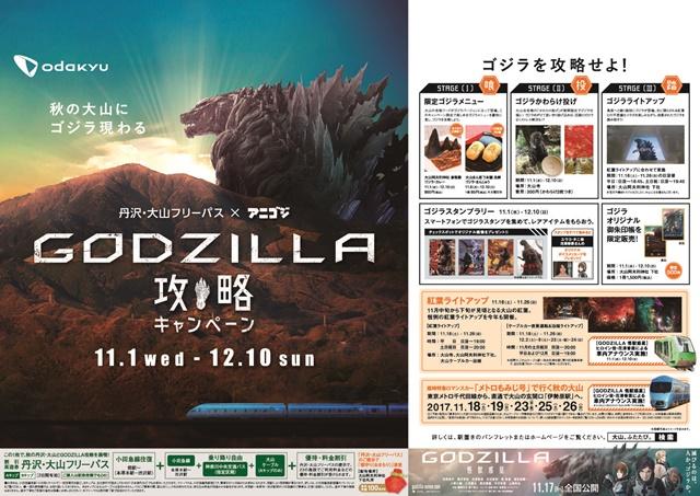 『GODZILLA』✕丹沢・大山フリーパスのコラボが決定! 限定メニューの販売や、花澤香菜さんによる車内アナウンスも