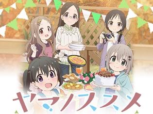 「ヤマノススメ キャンプフェスタ2017」イベントビジュアル解禁! 鳴海杏子さんら追加出演者、物販情報も明らかに
