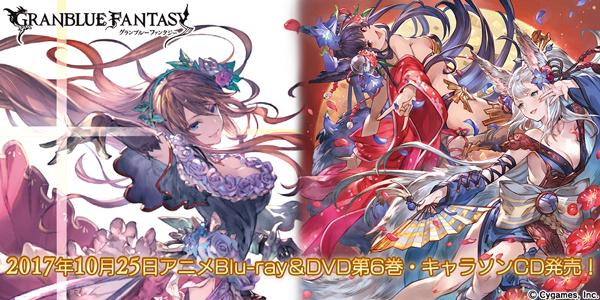 『GRANBLUE FANTASY The Animation』Blu-ray&DVD第6巻、キャラクターソングCD「蒼紅華之舞」が発売!-1