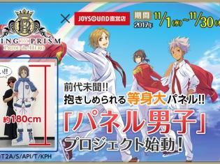 カラオケで推しメンを独り占めできる「パネル男子」が登場! 第1弾は『KING OF PRISM -PRIDE the HERO-』の12人!