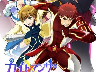 加藤和樹さん・櫻井孝宏さん出演のTVアニメ『カイトアンサ』より、DVDジャケットイラスト解禁! 立川市内でスタンプラリーも実施に