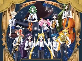 『美少女戦士セーラームーン』10戦士が勢揃いした、25周年記念クラシックコンサートCDのジャケ写解禁! アニメイト特典も公開