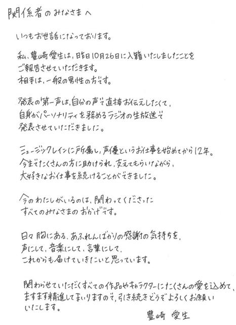 ▲豊崎愛生さんからの直筆コメント