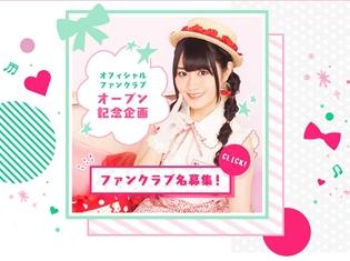 小倉唯さんのオフィシャルファンクラブ発足を記念して、本人出演の生配信が決定! 事前登録者からはファンクラブ名も募集中