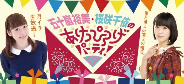 「五十嵐裕美・桜咲千依のあけっぴろげパーティ!」第1回放送をレポート! 視聴者MCでおふたりのありのままの姿が……-2