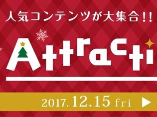クリスマス直前に東京タワーがアニメ・ゲーム色に染まる!? 3日間限定のコラボイベント「アトラクションフェスタin東京タワー」が開催!