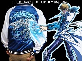 劇場版『遊☆戯☆王 THE DARK SIDE OF DIMENSIONS』よりブルーアイズ・オルタナティブ・ホワイト・ドラゴンが刺繍されたスカジャン登場