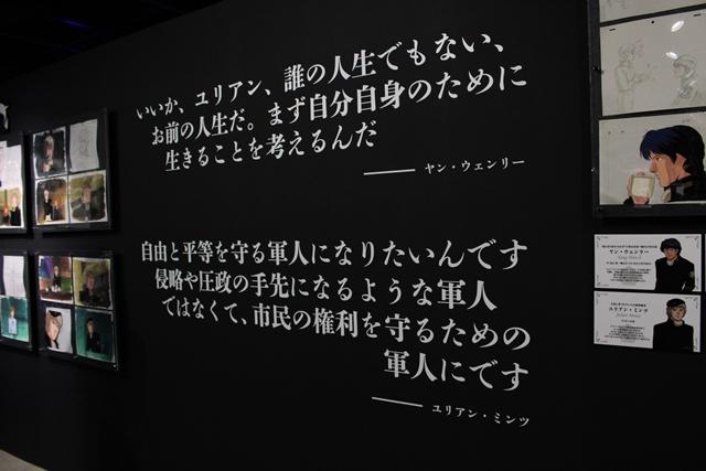 銀河英雄伝説-5