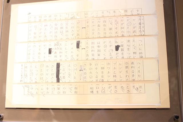▲もう無いと思われていた田中氏原稿コピーが展示