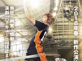 須賀健太さん主演で、ハイパープロジェクション演劇「ハイキュー!!」新作公演が、2018年春に上演決定