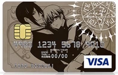 『ポケモン』『ガンダム』『初音ミク』『黒執事』など、アニメデザインのクレジットカードをご紹介!