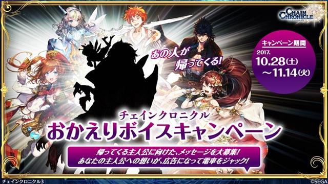 『チェンクロ義勇軍 絆の生放送』より、新コンテンツ配信&キャンペーン情報をまとめてお届け!
