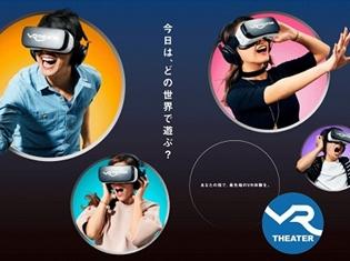 『進撃の巨人』の世界や初音ミクのライブが楽しめる「VR THEATER」サービスがアニメイトカフェに初導入! 11月3日よりアニメイトカフェショップ京都にてスタート!
