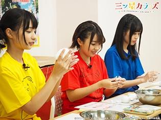 TVアニメ『三ツ星カラーズ』応援番組「天才!カラーズTV」第6話情報公開! ようやく本気の宣伝がスタート! でも最終回!?
