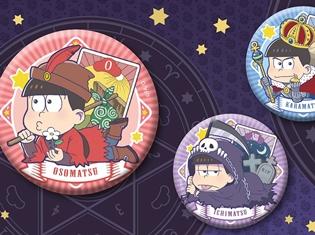 「アニメイトガールズフェスティバル2017」にメディコスが出展! 『おそ松さん』『TSUKIPRO THE ANIMATION』などの新作グッズを販売!