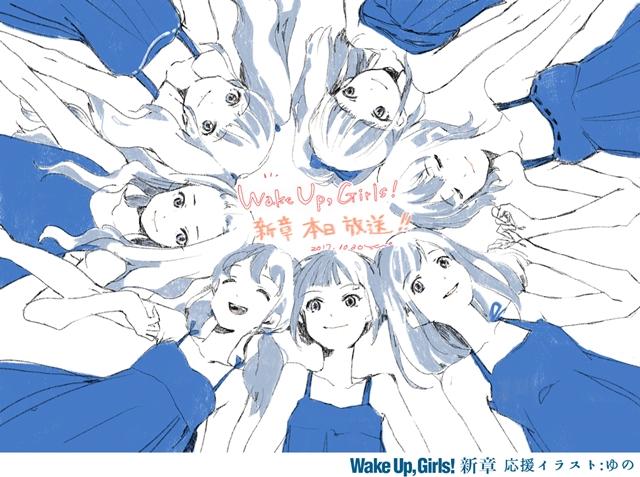 『WUG新章』第4話の先行カット公開! 真夢と岩崎志保は、W主演でドラマ出演することに。ゆの氏から応援イラストも到着