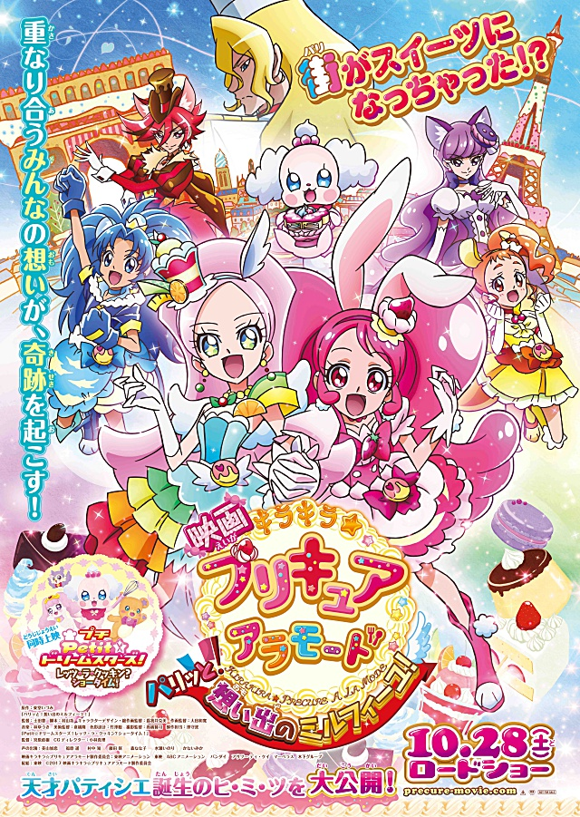 『キラキラ☆プリキュアアラモード』劇場版が、週末の動員数ランキング第1位獲得! 17万人の心がキラキラ☆に♪