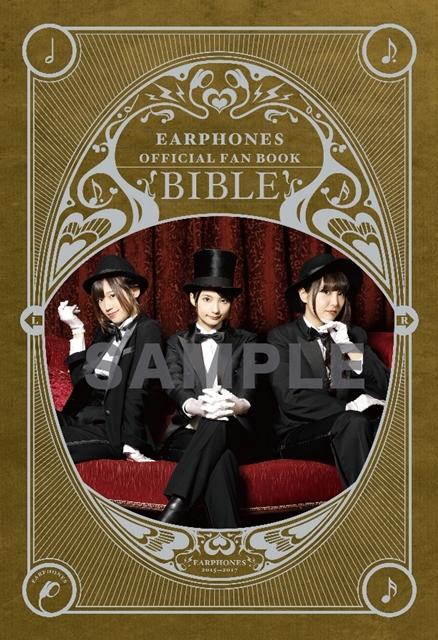 イヤホンズ(高野麻里佳さん・高橋李依さん・長久友紀さん)、公式ファンブックの特典DVDよりLIVEダイジェスト映像初公開!