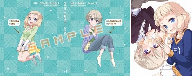 「NEW GAME!!」BD&DVD第3巻のジャケットに、桜ねね&星川ほたる登場! 初回生産特典として、キャラソンCDも同梱