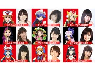 『ロボットガールズZ』村川梨衣さん・本多真梨子さんら声優9名より、新作ぷちキャラアニメアフレコ後のコメント到着!