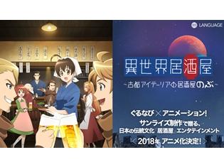 第2回なろうコン小説大賞受賞作『異世界居酒屋「のぶ」』が、2018年アニメ化決定! 制作はサンライズと判明