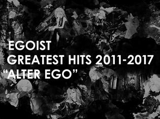 EGOIST初のBEST ALBUMが12月27日にリリース! 年末にはスペシャルライブも開催!