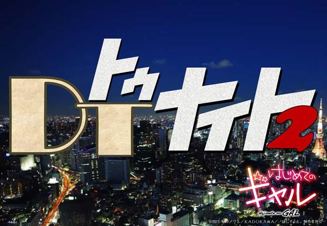 『はじめてのギャル』男性声優陣集結のSPイベント復活! DTによるDTのための「DTナイト2」が開催決定!