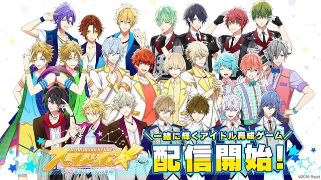 『スタレボ☆彡 88星座のアイドル革命』が配信開始! Rejet初のアイドル育成型スマートフォンゲーム