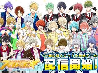 Rejet初のアイドル育成型スマートフォンゲーム『スタレボ☆彡 88星座のアイドル革命』が配信開始!
