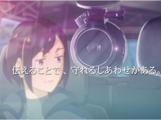 三石琴乃さん&河西健吾さんが母子を熱演! ドライブレコーダーを活用した自動車保険PRアニメ「しあわせを守るもの」公開