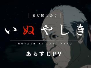 TVアニメ『いぬやしき』鮫島編で鮫島を演じるのは黒田崇矢さんに決定! 今からでも追いつける1~3話の振り返りPVも公開