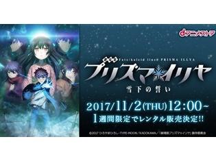『劇場版 Fate/kaleid linerプリズマ☆イリヤ 雪下の誓い』が期間限定でdアニメストアのレンタル販売タイトルに登場!