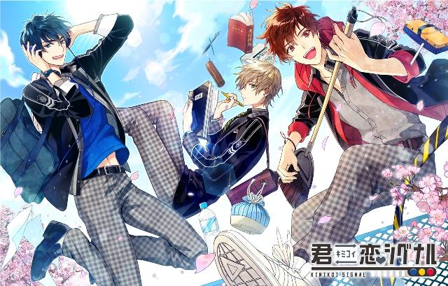 幼馴染男子高校生3人組の恋を描くキャラクターCD「君恋シグナル」がオトメイトレコードから1月24日より4ヶ月連続リリース決定!