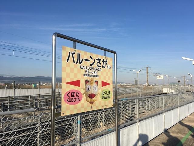 ▲「バルーンさが駅」の駅名標がニャース気球のデザインに